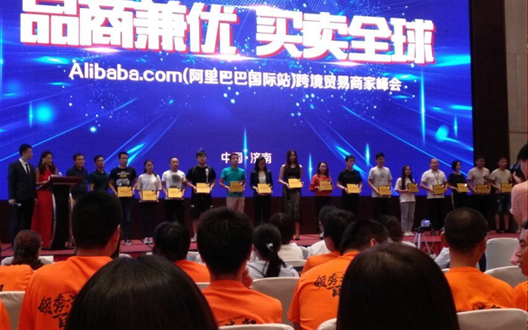 March Expo Awards at Jinan Headquarters in Alibaba